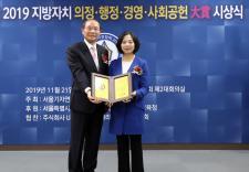 서초구의회 김안숙 행정복지위원장,2019 지방자치 의정 행정 경영 사회공헌 대상 수상