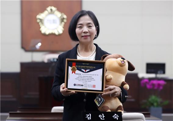 서초구의회 김안숙 행정복지위원장,제13회 글로벌기부문화공헌 대상 지역발전공헌부문 수상