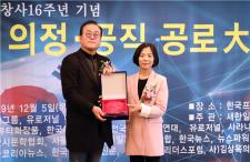 서초구의회 김안숙 행정복지위원장,의정․공직 공로대상 기초의정 행정복지부문 수상