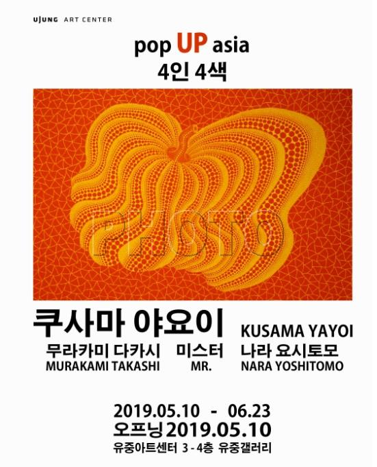 유중아트센터, 'POP UP ASIA-4인4색展' 진행