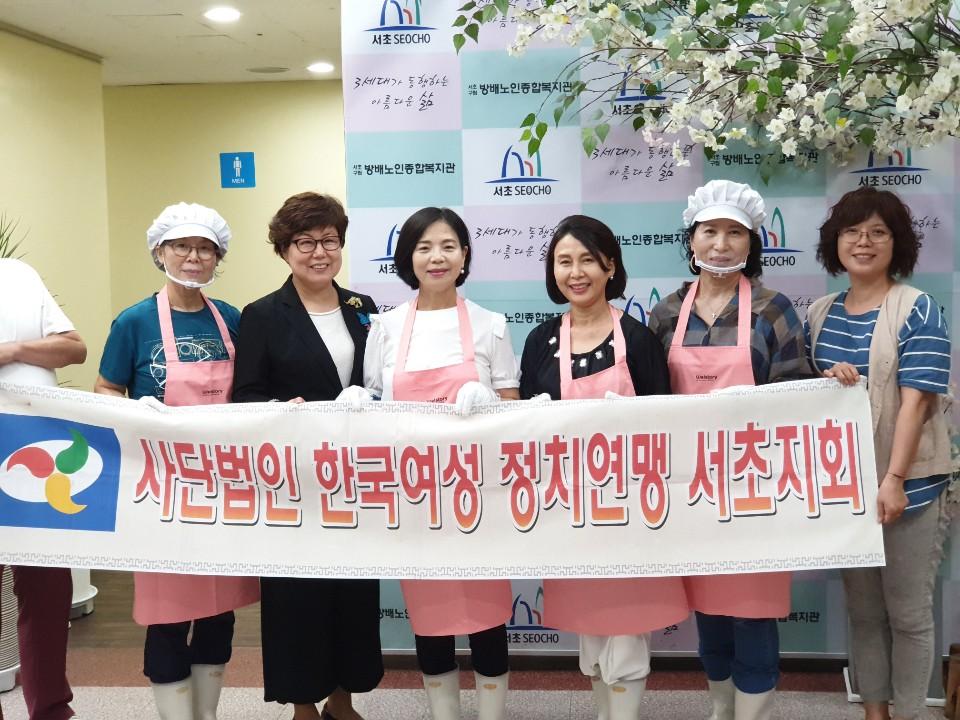한국여성정치연맹 서초지회 배식봉사활동펼쳐