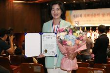 서초구의회 안종숙 의장, 제16회 지역신문의 날 기념 '의정 대상' 수상