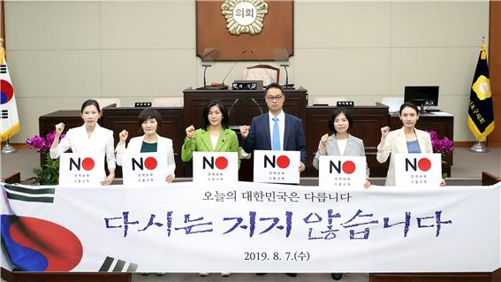 """7일 오전 원포인트 임시회 개최, """" 경제보복, 수출규제"""" 결의 구호 외쳐"""