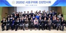 서초구의회, 2020년도 신년 인사회 개최