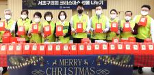 서초구의회,소외된 아이들을 위한 크리스마스 선물 꾸러미 제작