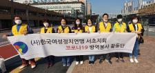 (사)한국여성정치연맹 서초지회 방역봉사활동 활발