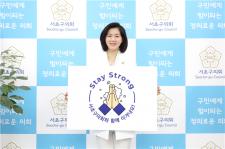 서초구의회 안종숙 의장,코로나19 극복 위한'스테이 스트롱'캠페인 동참