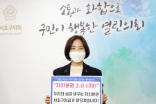 서초구의회 김안숙 의장,'자치분권 기대해 챌린지'동참