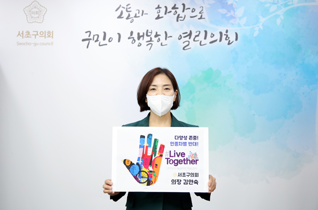 김안숙 서초구의회 의장, 인종차별 반대 '리브투게더 챌린지' 동참